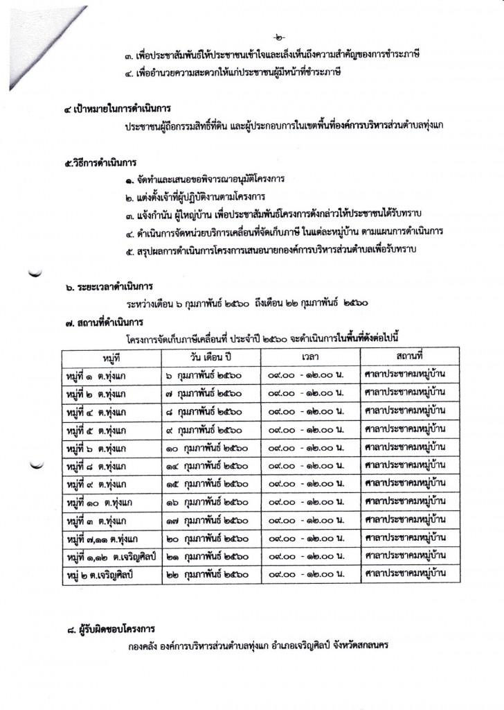 งานภาษีปี2560-007-007
