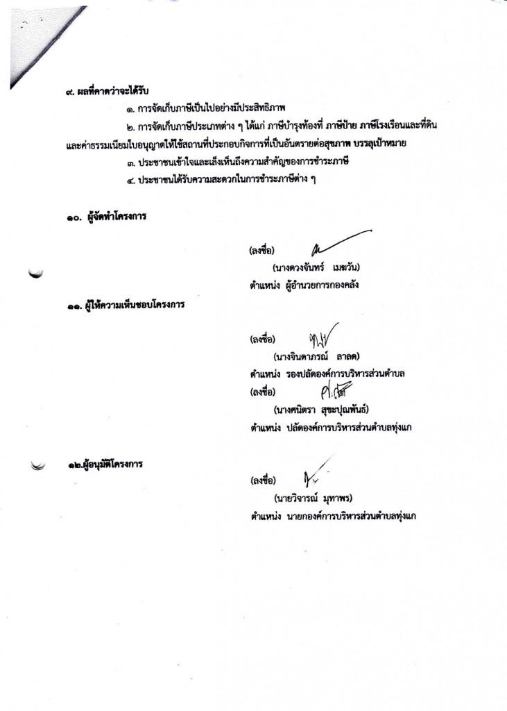 งานภาษีปี2560-008-008
