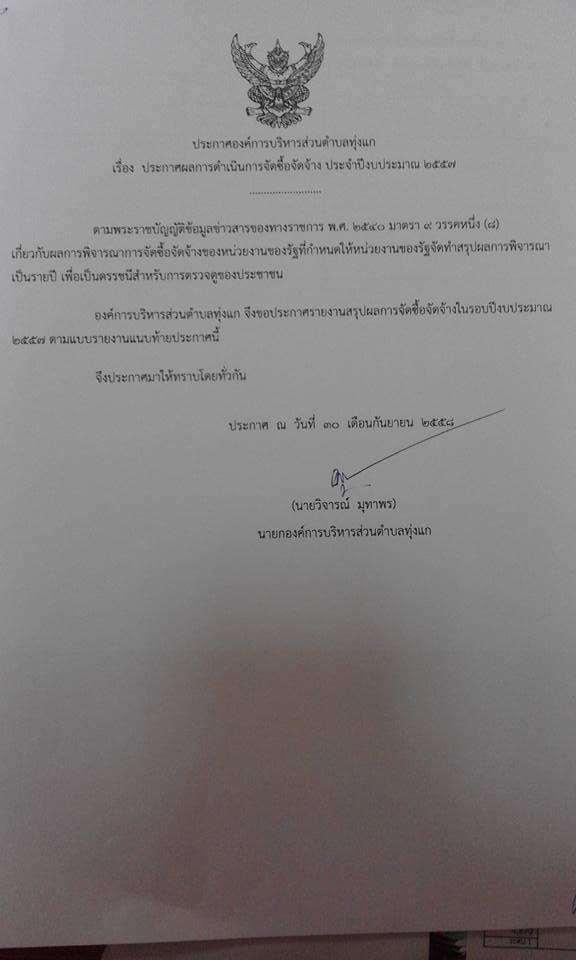 ประกาศผลการดำเนินการจัดซื้อจัดจ้าง 2557