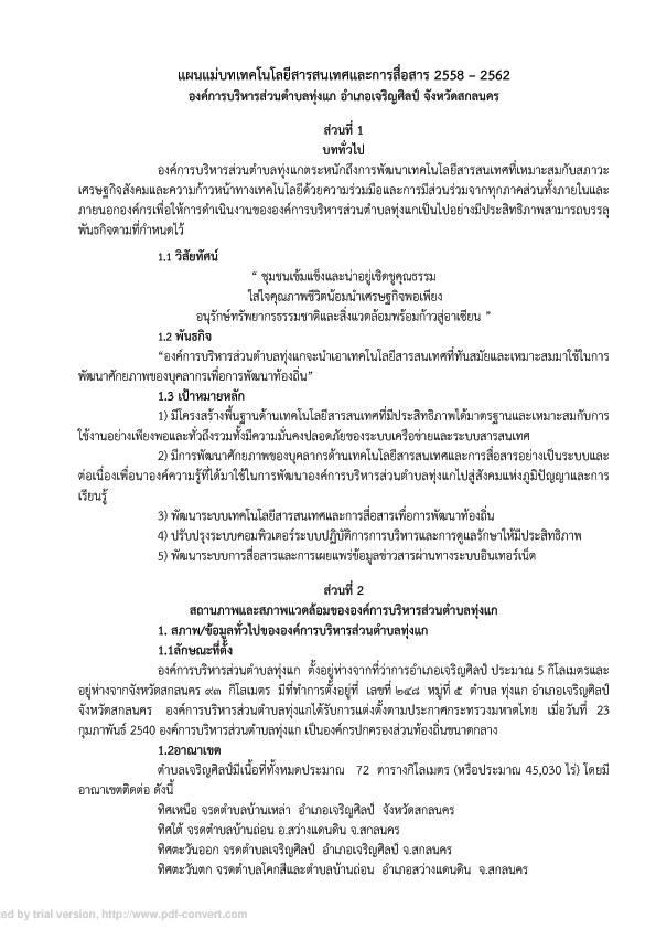 แผนแม่บทเทคโนโลยีสารสนเทศและการสื่อสาร 2558-2562