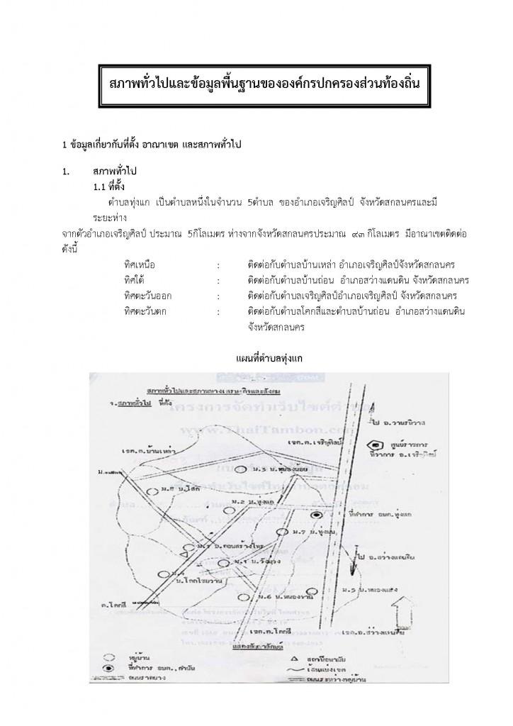 1 ข้อมูลเกี่ยวกับที่ตั้ง อาณาเขต และสภาพทั่วไป อบต.ทุ่งแก-001-001